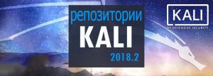 репозитории Kali Linux